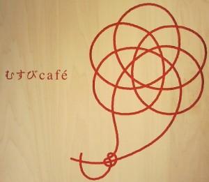 むすびcafe