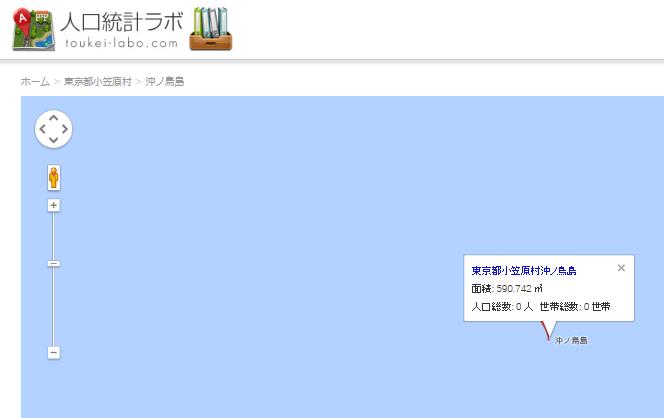 沖ノ鳥島の人口
