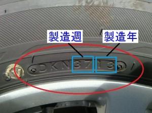 タイヤ 側面 製造年