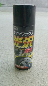 タイヤ光沢保護剤ワックス - コピー