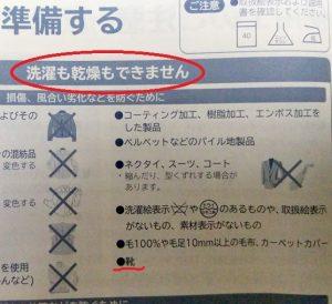 洗濯機の説明書の注意書き